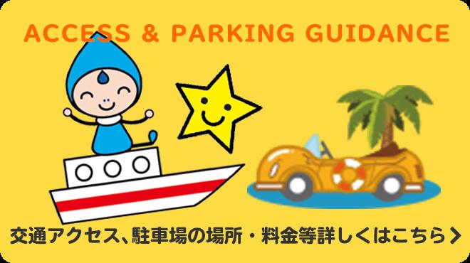 駐車場5ヵ所 500台 駐車場の場所/料金等詳しくはこちら