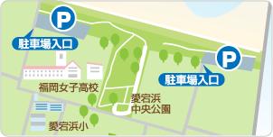 愛宕浜駐車場