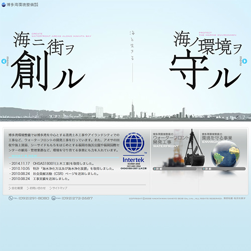 博多湾環境整備株式会社イメージ