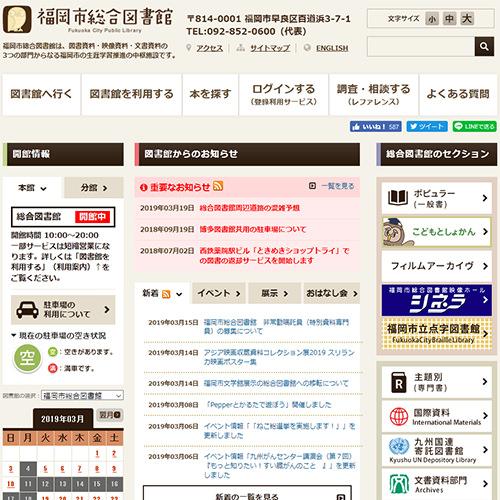 福岡市総合図書館イメージ