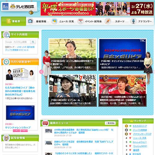 テレビ西日本イメージ