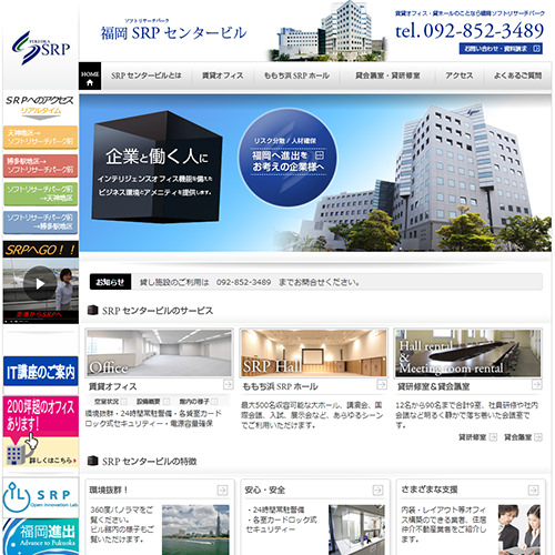 福岡ソフトリサーチパークイメージ