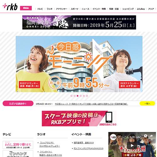 RKB毎日放送イメージ